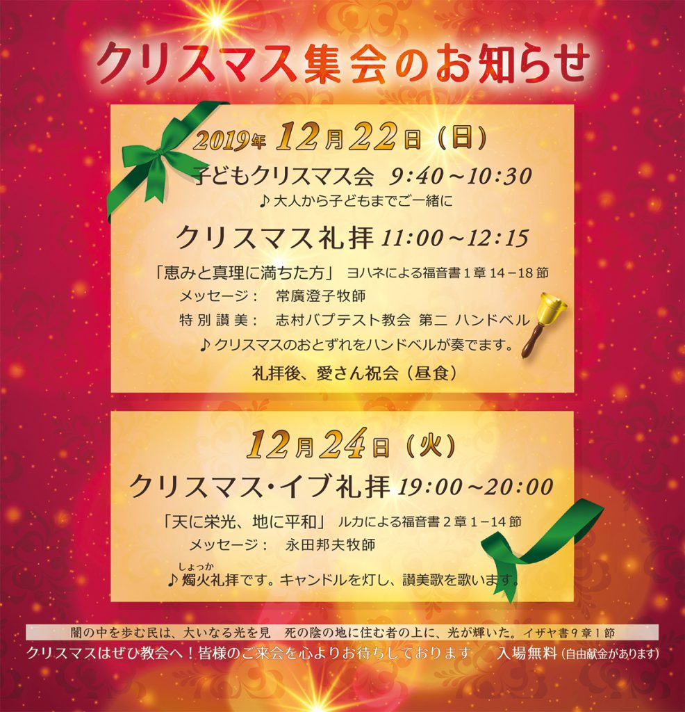 クリスマス集会のお知らせ